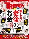 日経トレンディ 2016年 9月号 [雑誌]【電子書籍】[ 日経トレンディ編集部 ]
