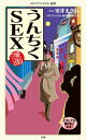 漫画・うんちくSEX【電子書籍】[ 室井 まさね ]