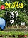 旅と鉄道 2017年9月号 [雑誌]【電子書籍】