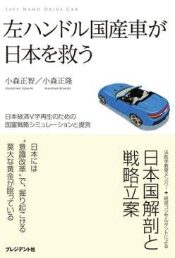 左ハンドル国産車が日本を救う日本経済V字再生のための国富戦略シミュレーションと提言【電子書籍】[ 小森正智 ]