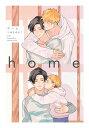 home【電子書籍】 つゆきゆるこ
