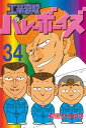 工業哀歌バレーボーイズ(34)【電子書籍】[ 村田ひろゆき ]