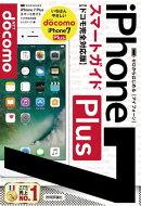 ���?��Ϥ���� iPhone 7 Plus ���ޡ��ȥ����� �ɥ��ⴰ���б���