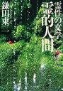 霊性の文学 霊的人間【電子書籍】 鎌田 東二