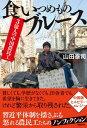 3億人の中国農民工 食いつめものブルース【電子書籍】[ 山田 泰司 ]