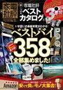 100%ムックシリーズ 家電批評 THE ベストカタログ【電...