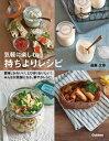 楽天楽天Kobo電子書籍ストア気軽に楽しむ持ちよりレシピ簡単、かわいい、とびきりおいしい! みんなが笑顔になる、華やかレシピ。【電子書籍】[ 遠藤文香 ]
