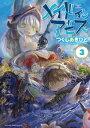 メイドインアビス(3)【電子書籍】[ つくしあきひと ]