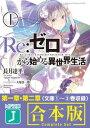 【期間限定・合本】Re:ゼロから始める異世界生活 第1章&第2章【電子書籍】[ 長月 達平 ]