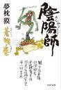 陰陽師 蒼猴ノ巻【電子書籍】[ 夢枕獏 ]
