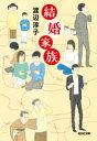 結婚家族【電子書籍】 渡辺淳子