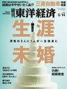 週刊東洋経済 2016年5月14日号【電子書籍】