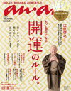 anan (アンアン) 2016年 10月12日号 No.2023【電子書籍】[ anan編集部 ]
