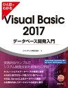 ひと目でわかるVisual Basic 2017データベース開発入門【電子書籍】 ファンテック株式会社
