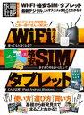 100%ムックシリーズ Wi-Fi・格安SIM・タブレット ...