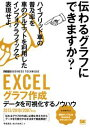 EXCELグラフ作成 [ビジテク] データを可視化するノウハウ 2013/2010/2007対応【電