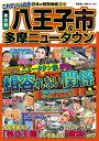 日本の特別地域 特別編集32 これでいいのか 東京都 八王子市&多摩ニュータウン【電子書籍】