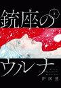 銃座のウルナ 2【電子特典付き】【電子書籍】[ 伊図透 ]