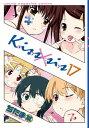 Kiss×sis 弟にキスしちゃダメですか?17巻【電子書籍】[ ぢたま某 ]