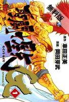 【期間限定無料お試し版】聖闘士星矢EPISODE.G1