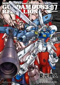 機動戦士ガンダム0083REBELLION(7)