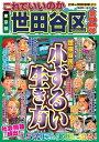 日本の特別地域 特別編集48 これでいいのか 東京都 世田谷区 第2弾【電子書籍】
