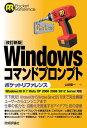 [改訂新版]Windowsコマンドプロンプトポケットリファレンス【電子書籍】[ 山近慶一 ]