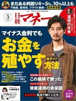 日経マネー2016年5月号[雑誌]