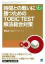 時間との戦いに勝つためのTOEIC TEST解法総合対策(CDなしバージョン)【電子書籍】[ 柴山かつの ]