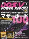 DOS/V POWER REPORT 2017年1月号【電子書籍】