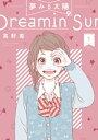 夢みる太陽 1【電子書籍】[ 高野苺 ]