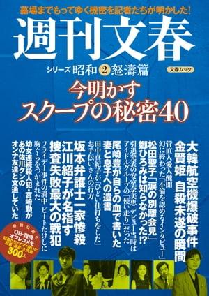 今明かすスクープの秘密40 週刊文春 シリーズ昭和(2)怒濤篇【電子書籍】