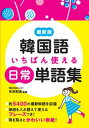 最新版 韓国語いちばん使える日常単語集約5400の最新単語を収録【電子書籍】[ 市吉則浩 ]