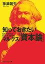 知っておきたいマルクス「資本論」【電子書籍】[ 神津 朝夫 ]