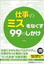 仕事の「ミス」をなくす 99のしかけ【電子書籍】[ 松井順一 ]
