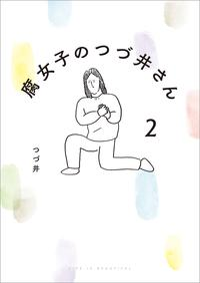 腐女子のつづ井さん2