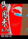 御用牙3【電子書籍】[ 神田 たけ志 ]