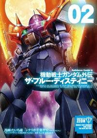 機動戦士ガンダム外伝ザ・ブルー・ディスティニー(2)