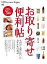 楽天楽天Kobo電子書籍ストア別冊Discover Japan お取り寄せ便利帖【電子書籍】