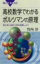 高校数学でわかるボルツマンの原理 熱力学と統計力学を理解しよう【電子書籍】[ 竹内淳 ]