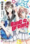 コミック版 BanG Dream!3【電子書籍】[ 柏原麻実 ]