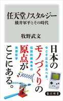 任天堂ノスタルジー横井軍平とその時代