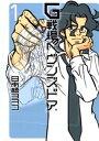 G戦場ヘヴンズドア(1)【電子書籍】[ 日本橋ヨヲコ ]