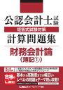 公認会計士試験 短答式試験対策 計算問題集 財務会計論(簿記1)【電子書籍】[ 東京リーガルマインド