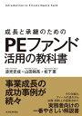 成長と承継のための PEファンド活用の教科書【電子書籍】[ 波光史成 ]
