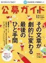 公募ガイド 2016年12月号2016年12月号【電子書籍】