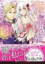 楽天楽天Kobo電子書籍ストア溺新婚〜公爵さまの可愛い幼な妻〜【電子書籍】[ すずね 凜 ]