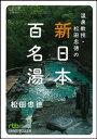 温泉教授・松田忠徳の新日本百名湯【電子書籍】[ 松田忠徳 ]