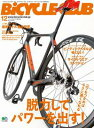 BiCYCLE CLUB 2016年12月号 No.380【電子書籍】