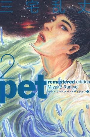 ペット リマスター・エディション 2【電子書籍】[ 三宅 乱丈 ]